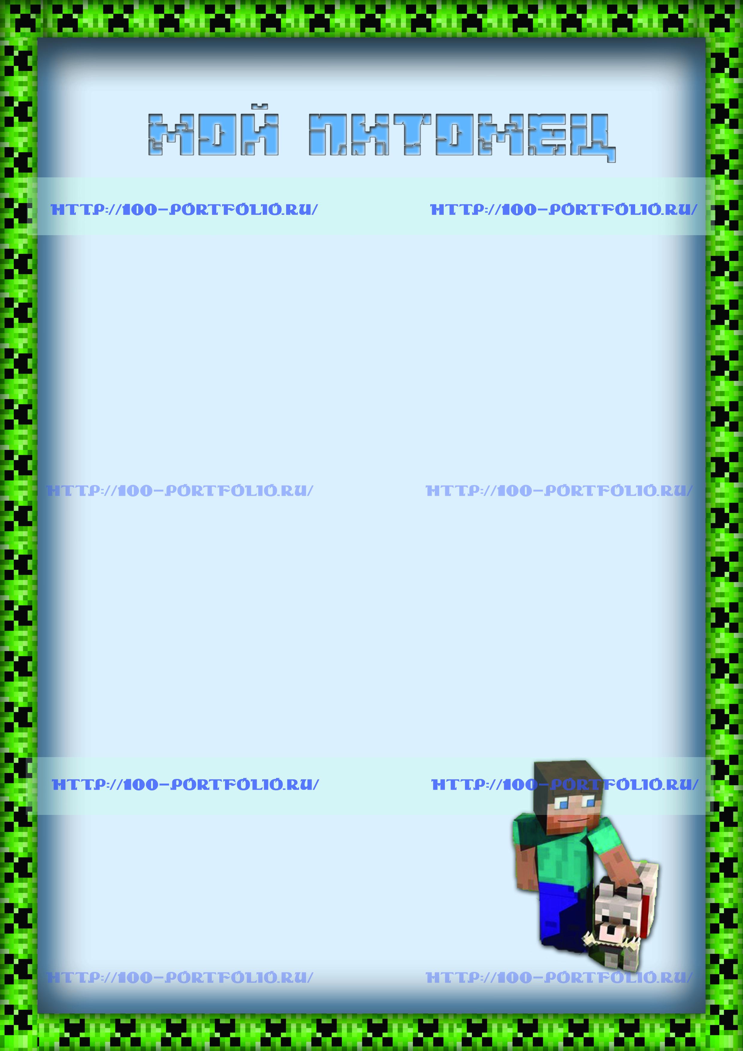 шаблон детского сертификата для начальной школы
