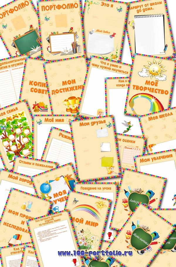 Страницы школьного портфолио - фото картика структура портфолио ученика