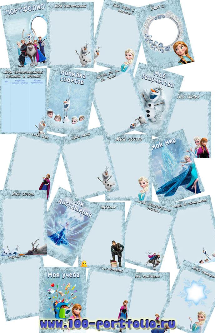 Шаблон портфолио ученицы Холодное сердце для начальной школы