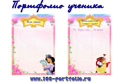 Портфолио ученицы принцессы Диснея - пример шаблона страницы мой город, дополнительные занятия и кружки