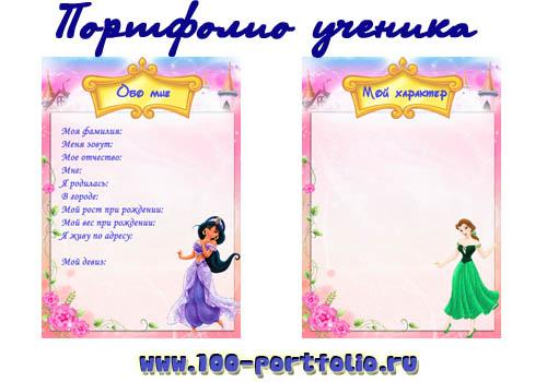 Портфолио ученицы принцессы Диснея - пример шаблона страницы обо мне, мой характер