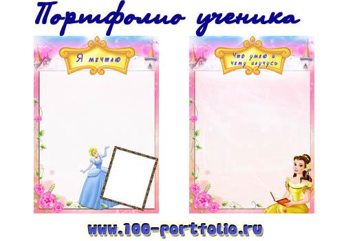 Портфолио ученицы принцессы Диснея - пример шаблона страницы я мечтаю, что умею и чему нужно научиться