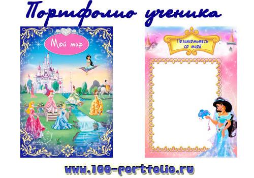 Портфолио ученицы принцессы Диснея - пример шаблона страницы мой мир, это я, познакомьтесь со мной