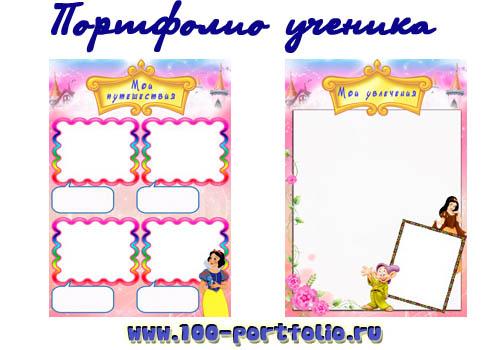 Портфолио ученицы принцессы Диснея - пример шаблона страницы мои путешествия, мои увлечения
