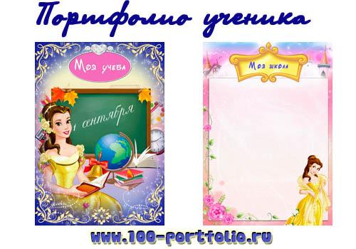Портфолио ученицы принцессы Диснея - пример шаблона страницы моя учеба, моя школа