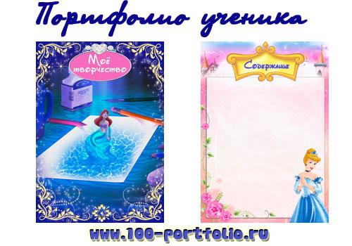 Портфолио ученицы принцессы Диснея - пример шаблона страницы моё творчество и содержание