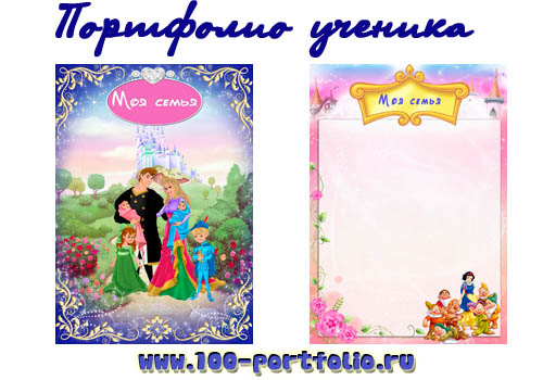Портфолио ученицы принцессы Диснея - пример шаблона страницы моя семья разделитель