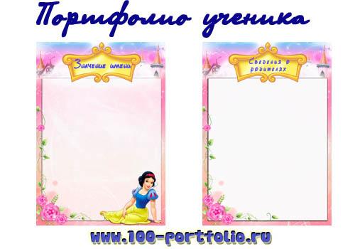 Портфолио ученицы принцессы Диснея - пример шаблона страницы значение имени, сведения о родителях