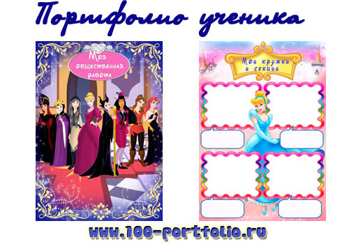 Портфолио ученицы принцессы Диснея - пример шаблона страницы моя общественная работа, мои кружки и секции