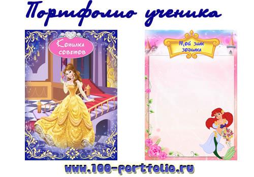 Портфолио ученицы принцессы Диснея - пример шаблона страницы копилка советов, мой знак зодиака