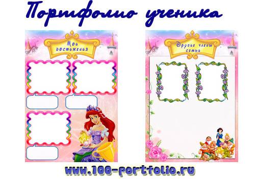 Портфолио ученицы принцессы Диснея - пример шаблона страницы мои достижения и другие члены семьи