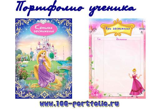 Портфолио ученицы принцессы Диснея - пример шаблона страницы копилка достижений, копилка достижений
