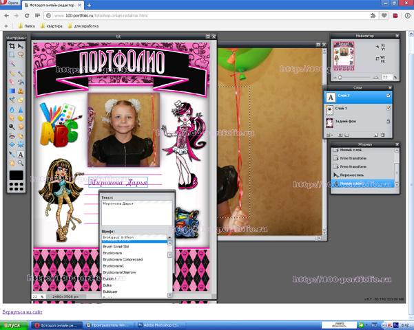 Бесплатные рамки для фото онлайн | Фотошоп и фотоэффекты онлайн ... | 480x601