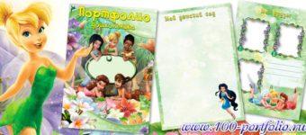 Портфолио Феи Диснея для детского сада