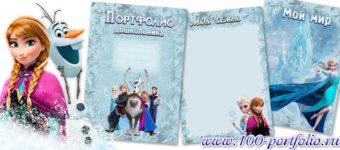 Портфолио Холодное сердце для детского сада