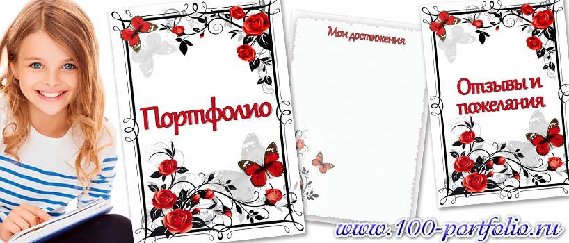 Портфолио с ярко-красными розами
