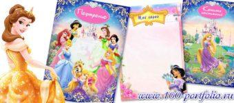 Портфолио с принцессами