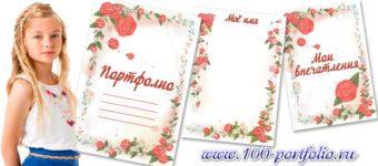 Портфолио для девочки цветы