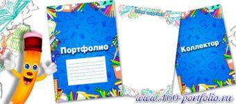 Портфолио Универсальное в синем цвете