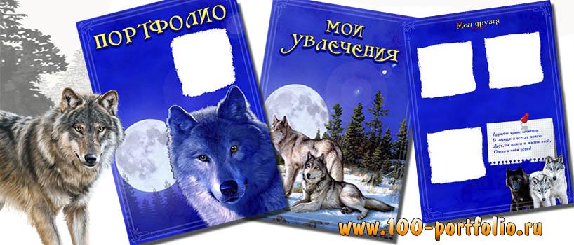 Портфолио ученика волки