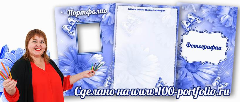 Портфолио учителя Василек-портфолио воспитателя